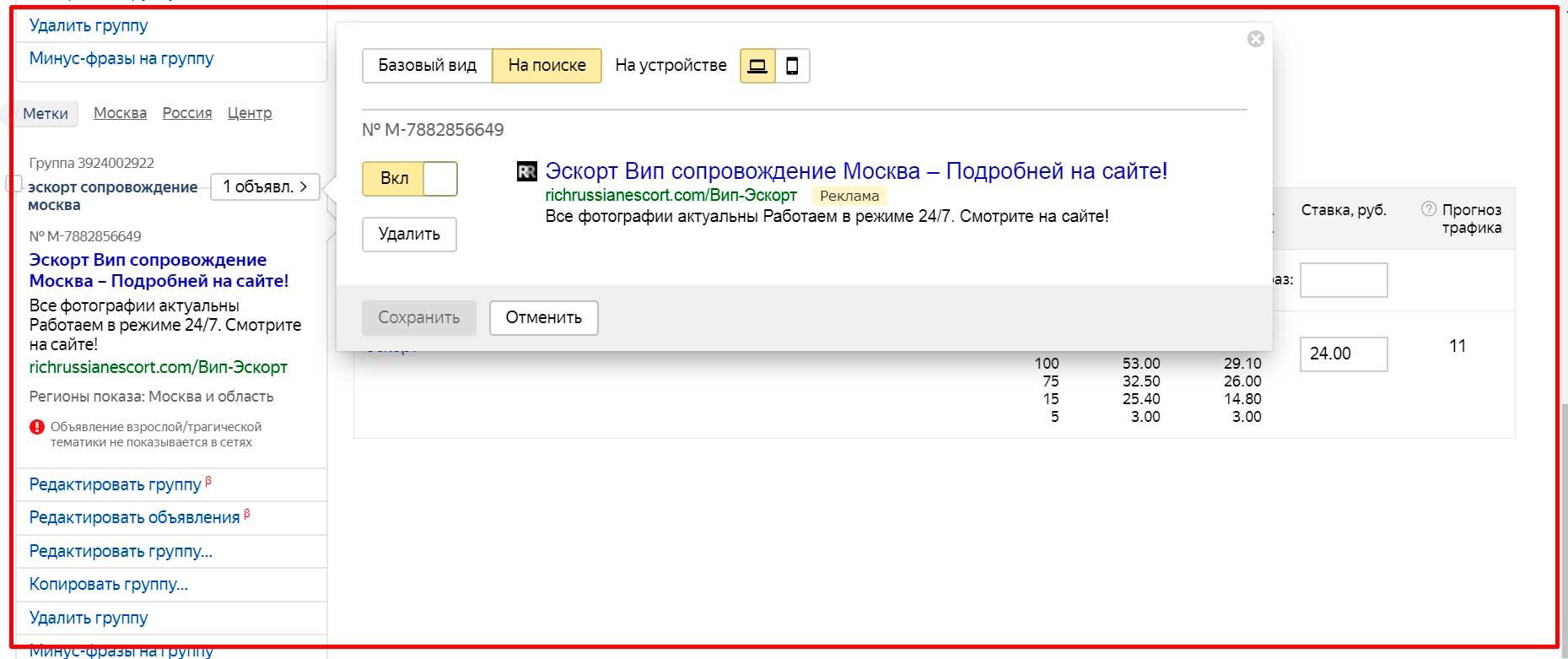 Особенности рекламы сайта эскорт услуг в Яндекс Директ.