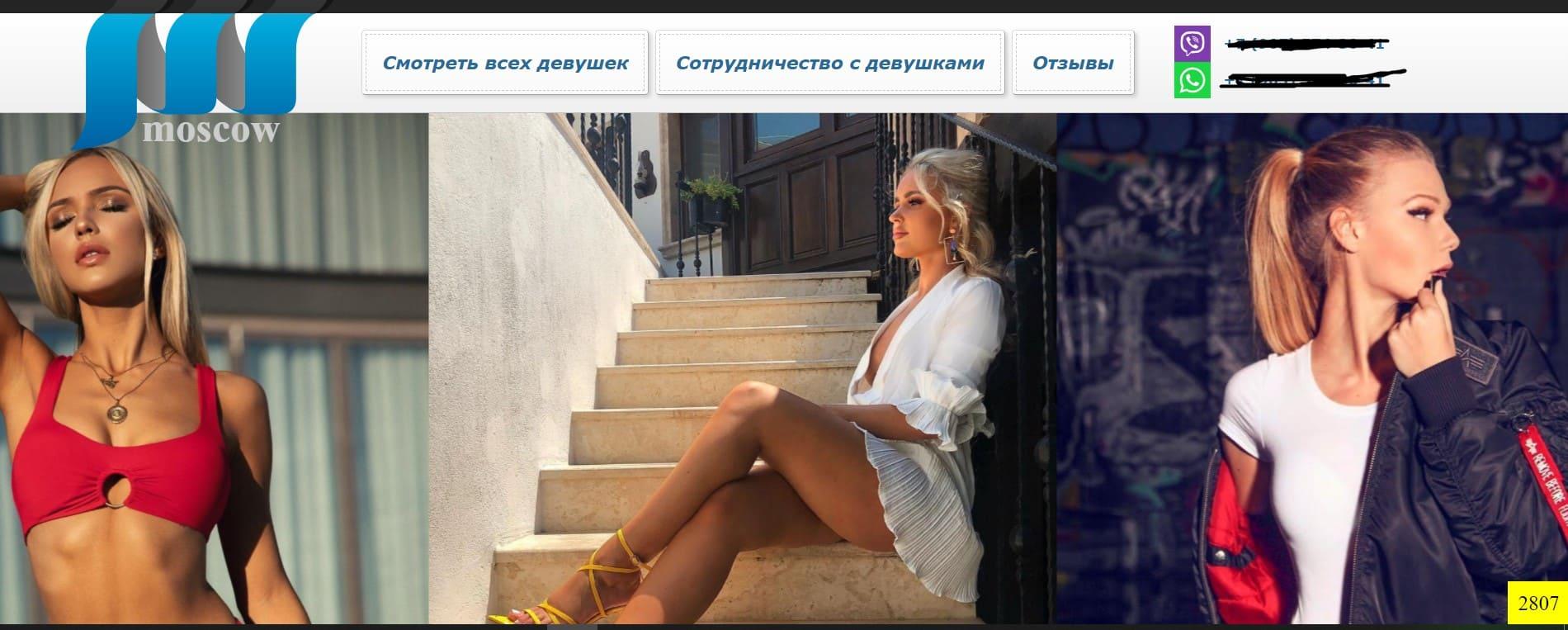 Реклама эскорт услуг в интернете.