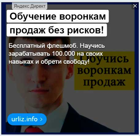 Пример рекламы РСЯ