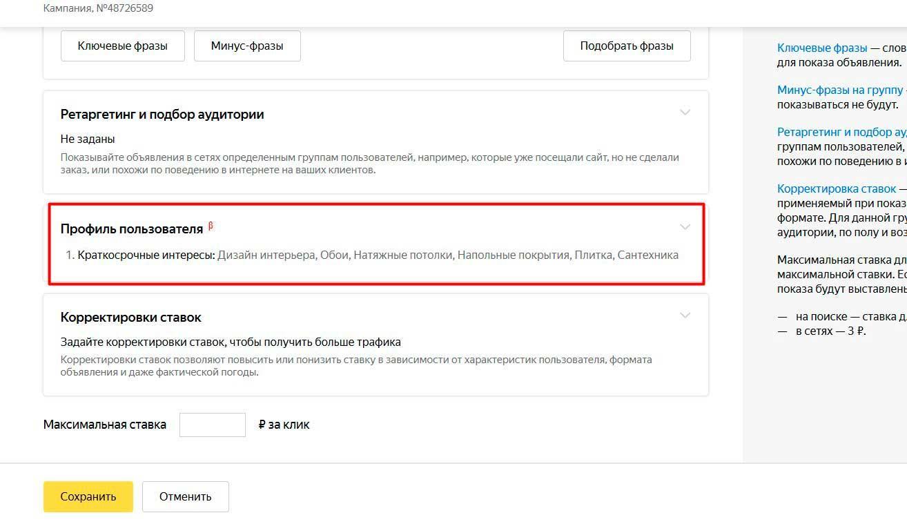 Яндекс Директ без ключевых слов