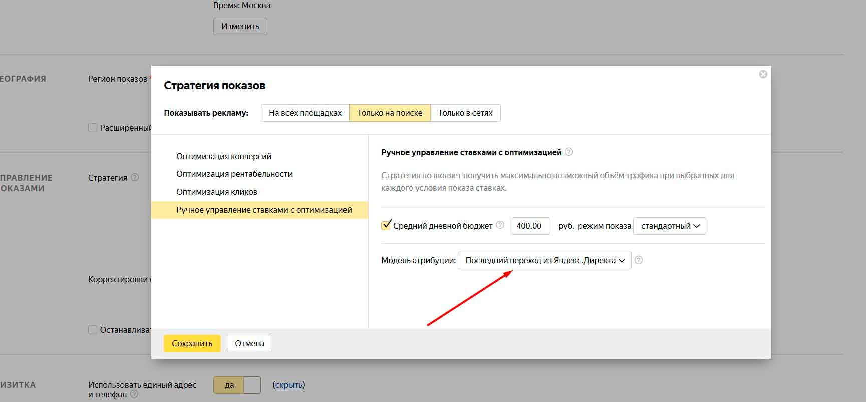 Модель атрибуции в Яндекс Метрике и Директе