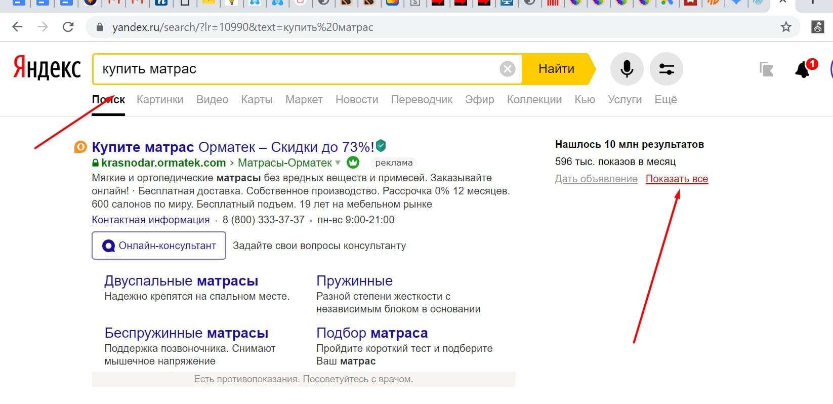 Как настроить Яндекс Директ. Инструкция для рекламодателей.