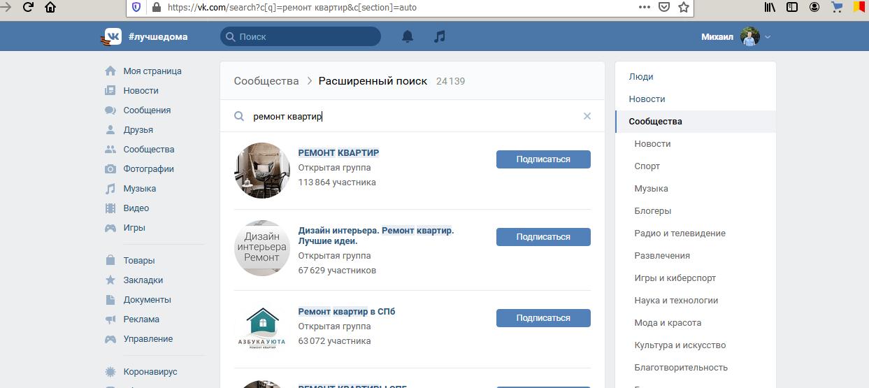 Как настроить Таргетированную рекламу во ВКонтакте