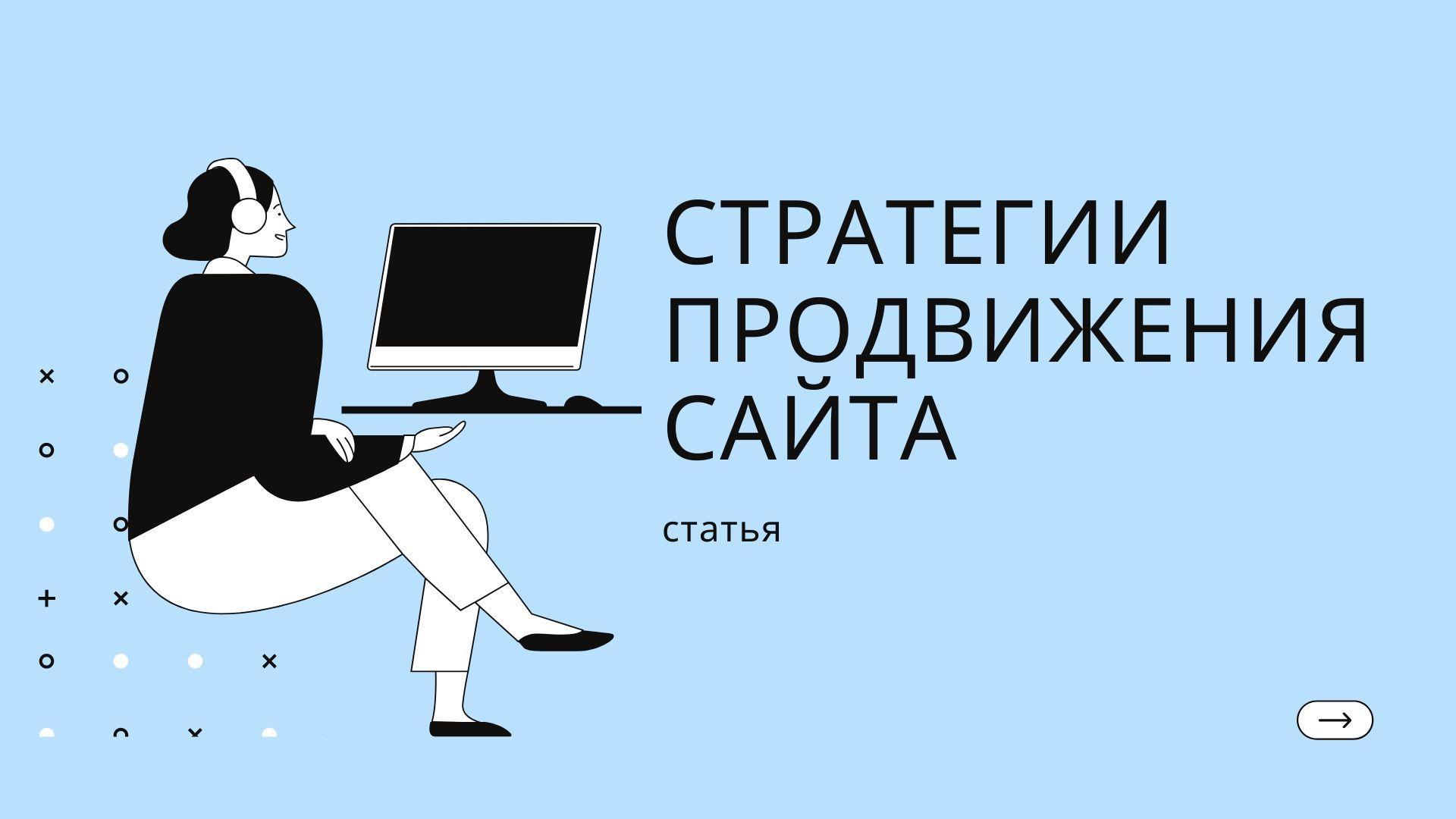 Стратегии продвижения сайта