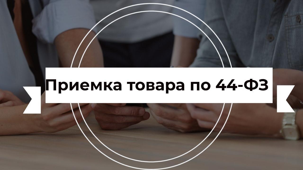Приемка товара по 44-ФЗ