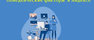 Поведенческие факторы ранжирования в Яндексе