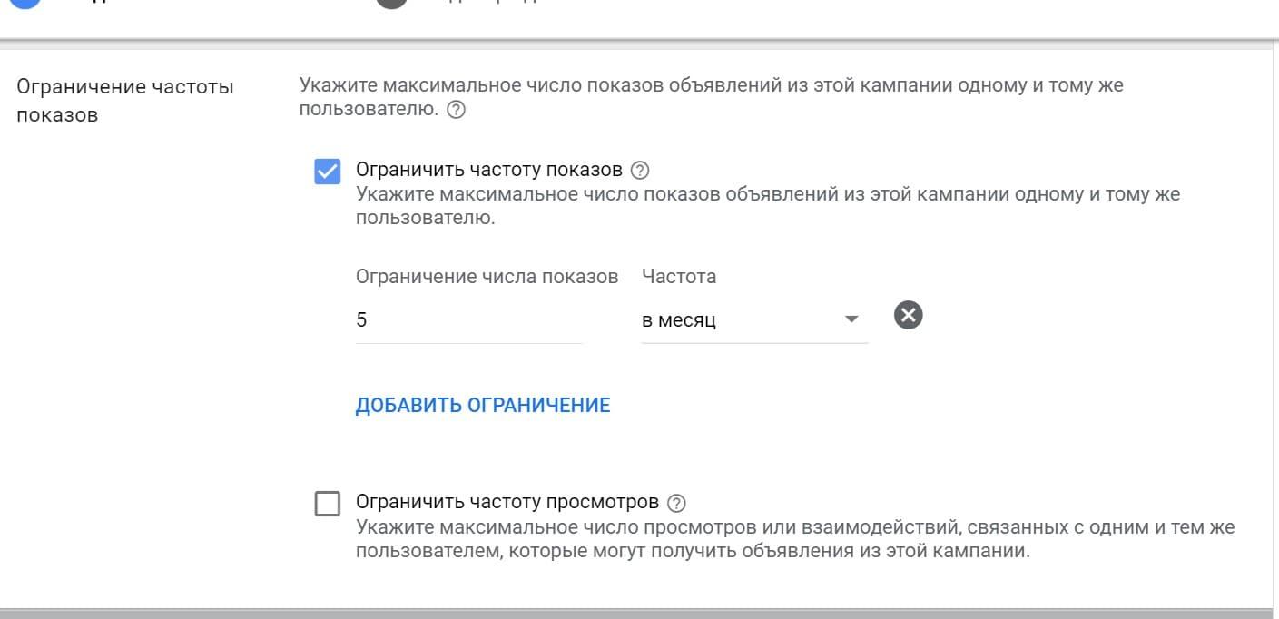 Порядок настройки рекламной кампании в YouTube