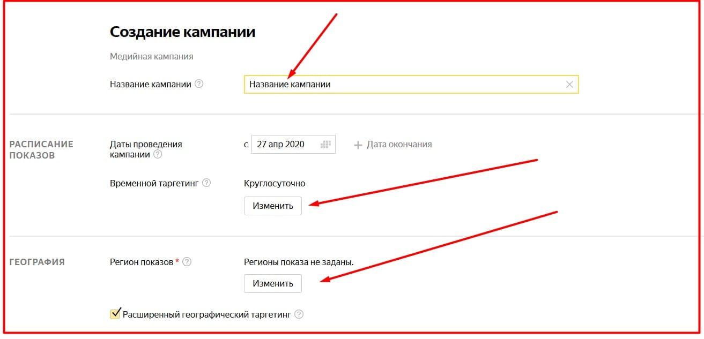 Медийная реклама Яндекс Диоект