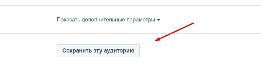 Настройка рекламы в Facebook. Пошаговая инструкция. Бери и делай!