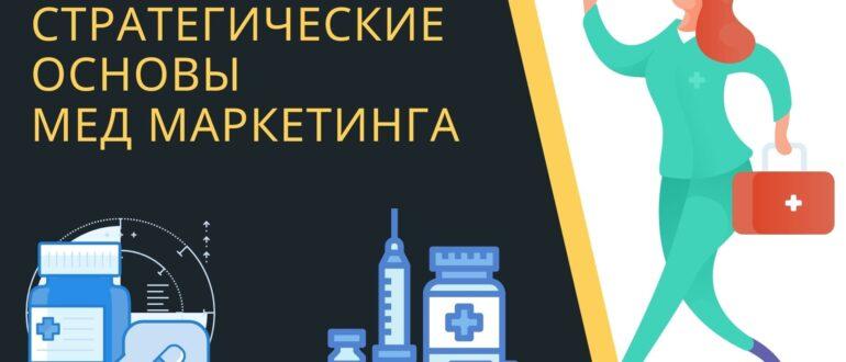 Медицинский маркетинг. Стратегические основы