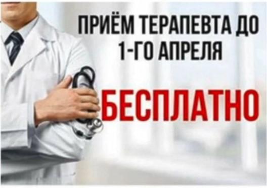 Маркетинговые акции для медицинских услуг