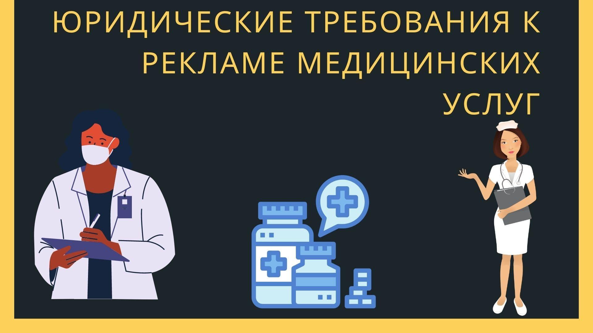 Юридические требования к рекламе медицинских услуг