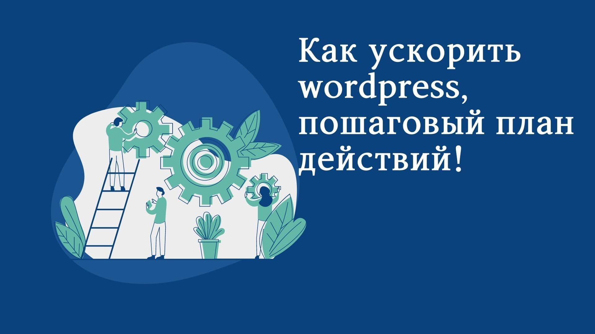 Как ускорить wordpress, пошаговый план действий!