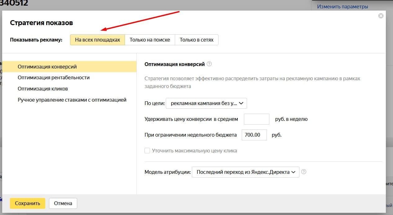 Разбор настроек бесплатной кампании от Яндекса