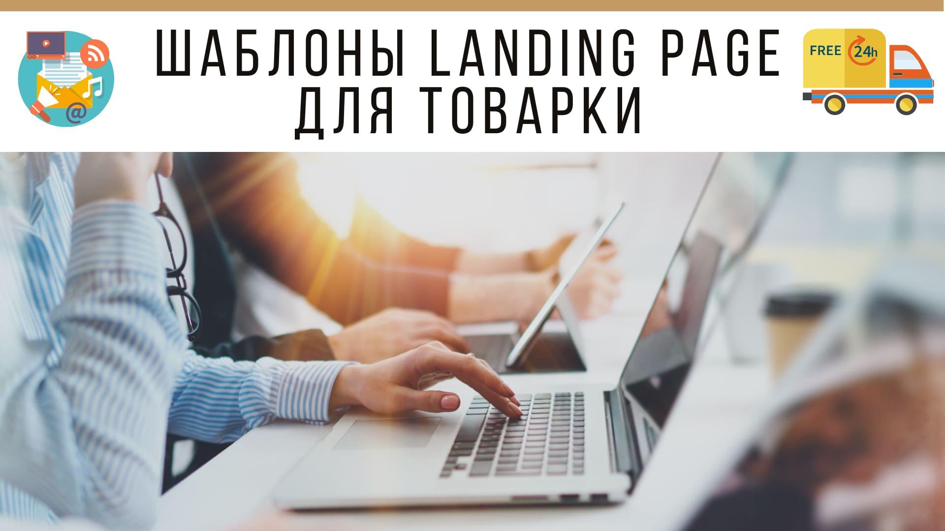 Шаблоны лендингов для товарного бизнеса
