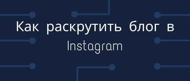 Продвижение и ведение блога в Инстаграм