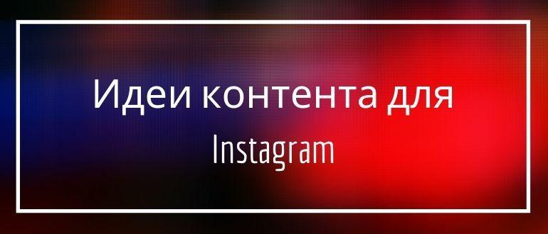 11 идей контента для Instagram,