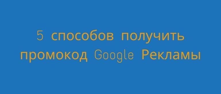 5 способов получить промокод Google Рекламы и как его активировать