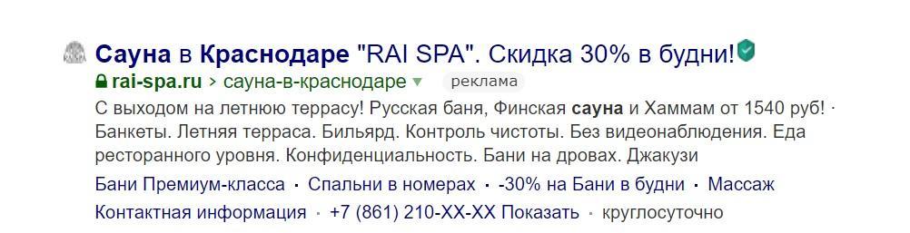 Реклама сауны примеры