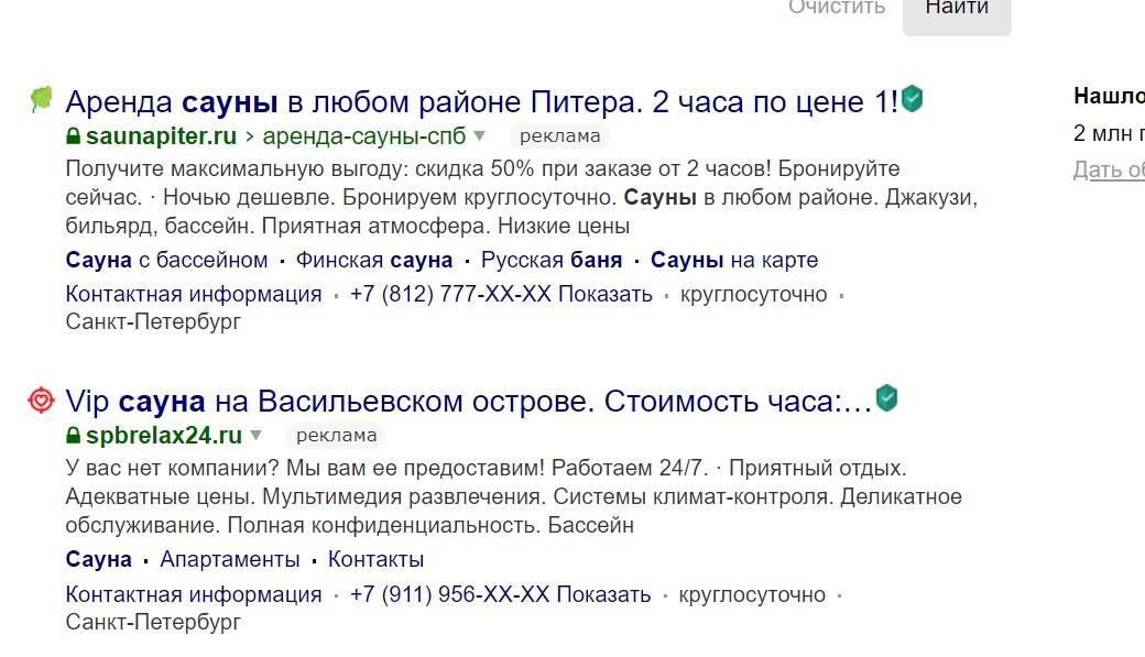 Как рекламировать сауну. Как продвигать сайт сауны.