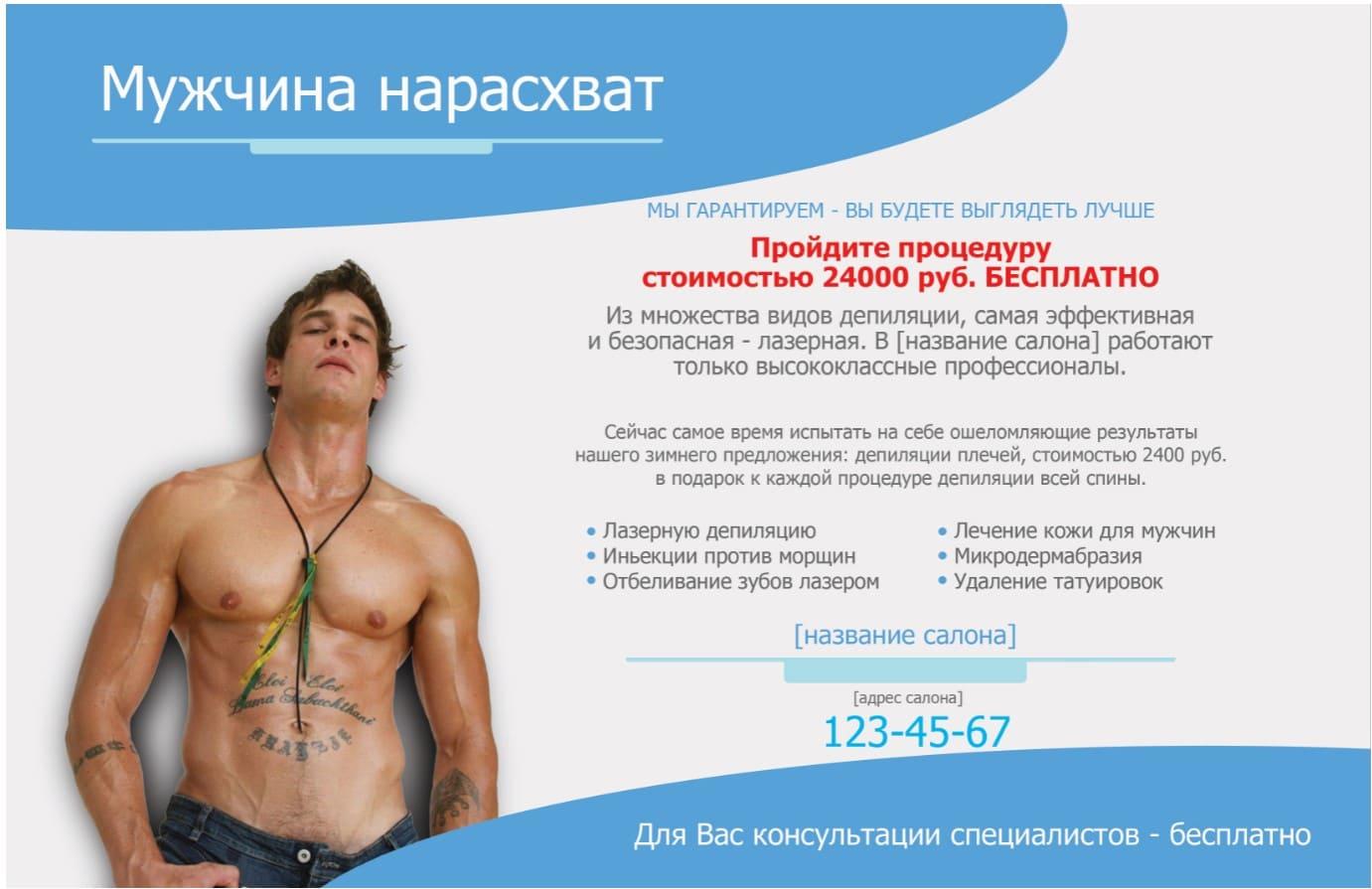 Пример рекламы для СПА салонов и студий красоты