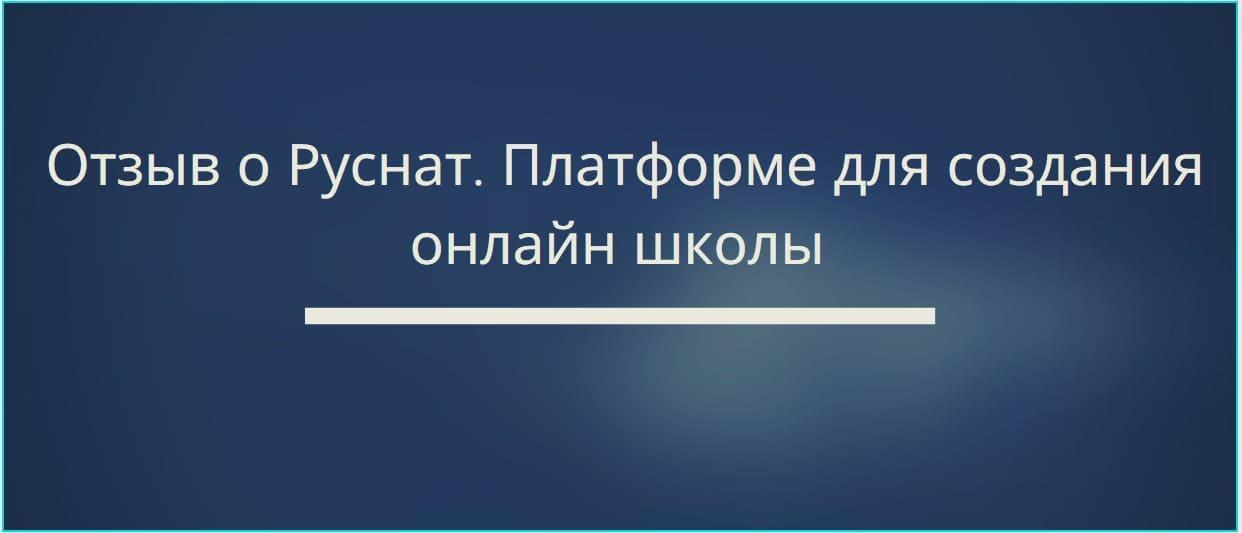 Мой отзыв о Руснат. Платформе для создания онлайн школы