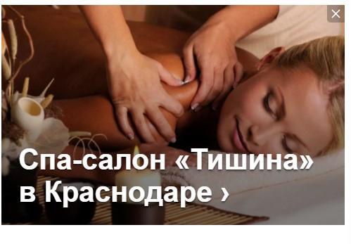 Пример рекламы СПА салонов