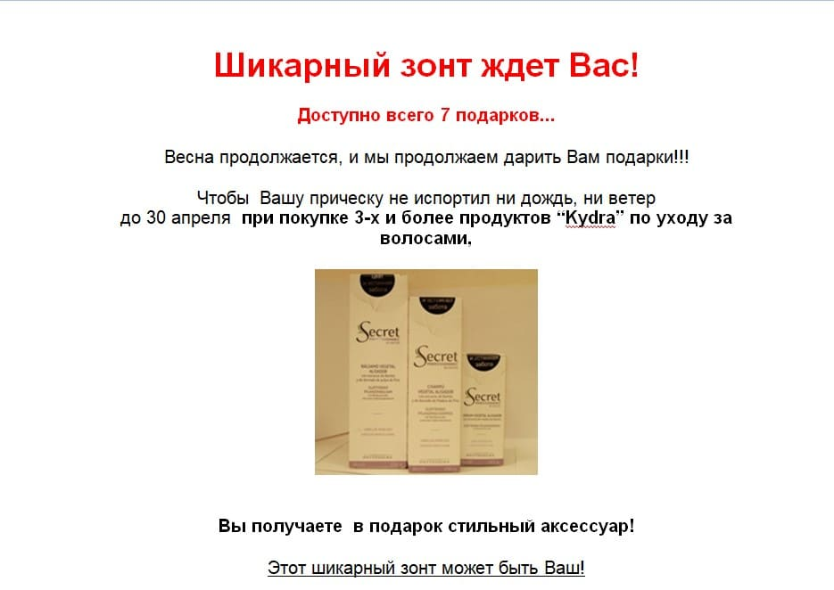 """Омолаживающий комплекс ко Дню Святого Валентина"""