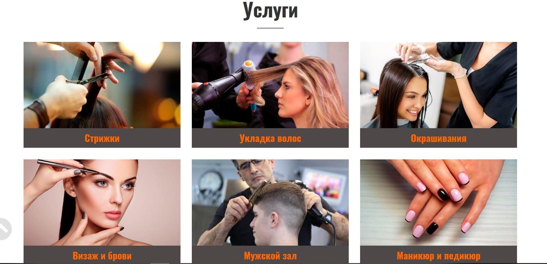 Реклама и продвижение парикмахерских салонов и услуг