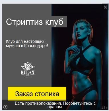 Реклама и продвижение стриптиз клуба в интернете