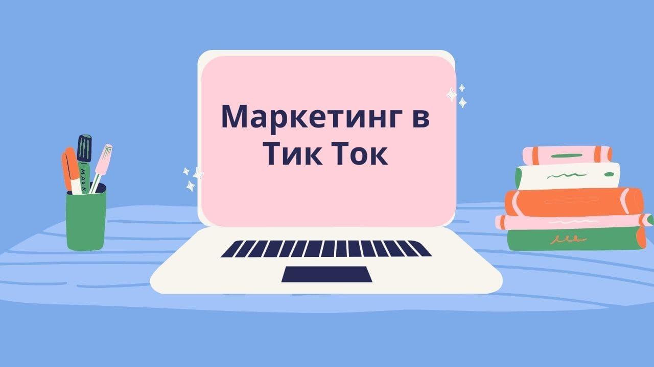 Маркетинг в Tik Tok + Анализ роста в 2020 году