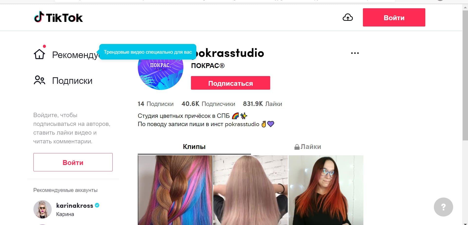 Оформление соцсетей для салона красоты