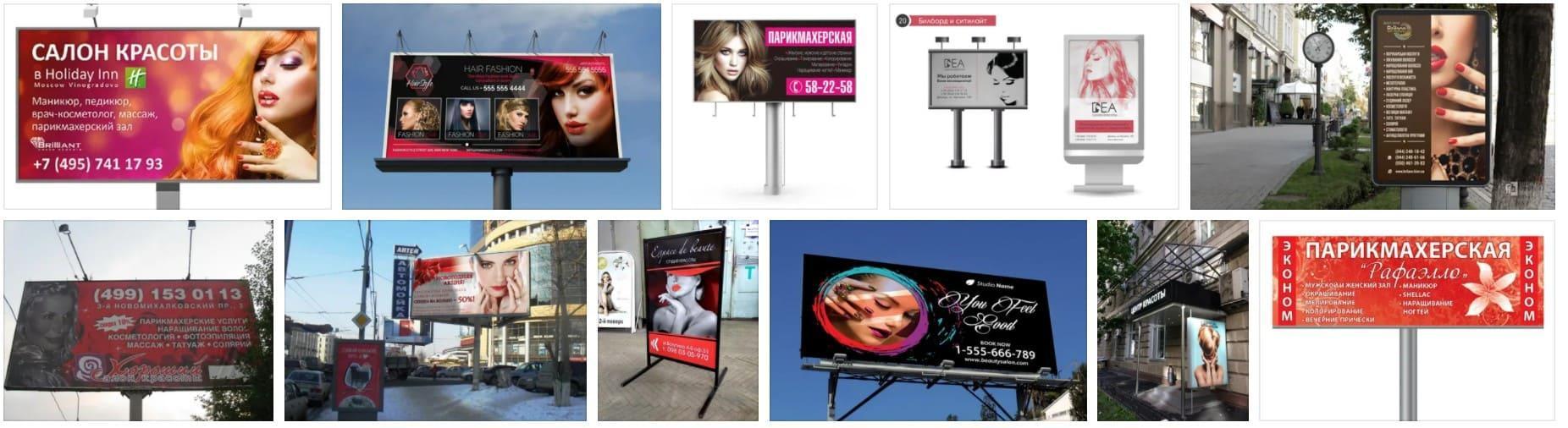 Реклама салона красоты. Полный гайд по продвижению салонов красоты