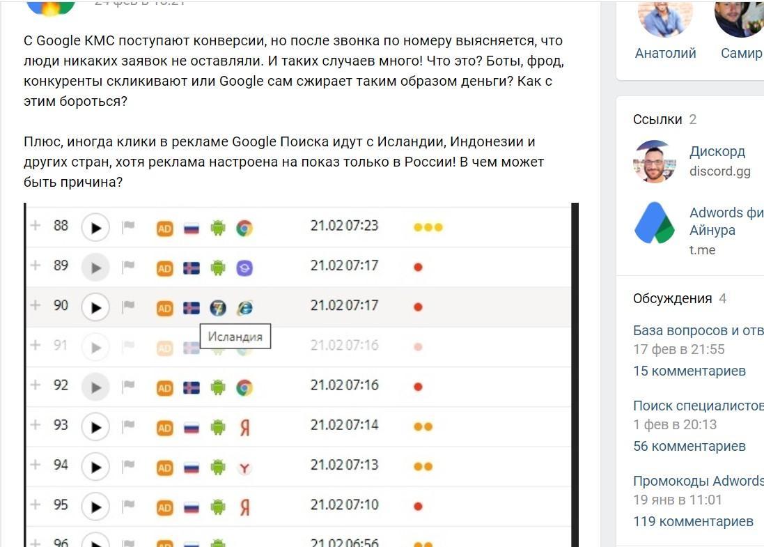 Ложные (фейковые) заявки из Яндекс Директ и КМС