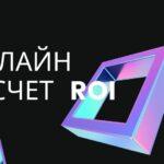 Онлайн Калькулятор ROI