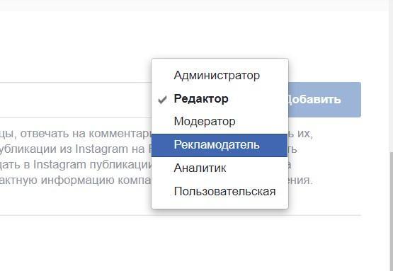 Как сделать доступ к рекламному кабинету Фейсбук