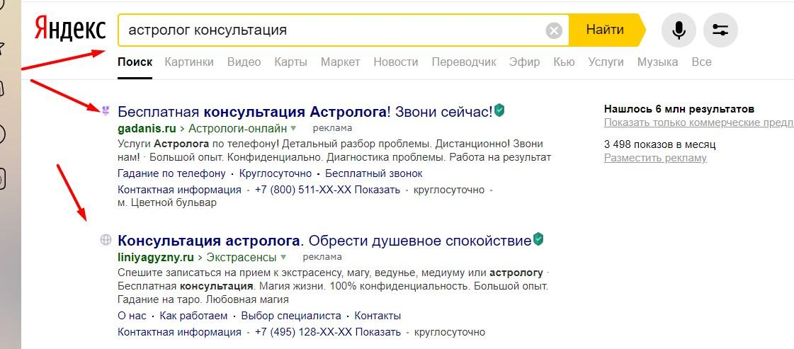 Как рекламировать свои услуги в интернете.