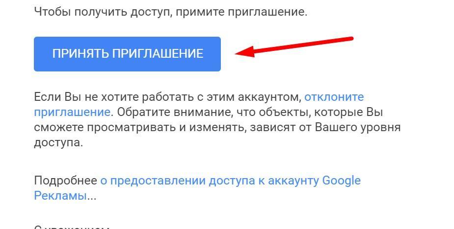 Как предоставить доступ к аккаунту Google рекламы