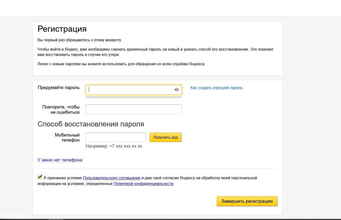Как предоставить доступ к Яндекс Директ. Как создать представителя