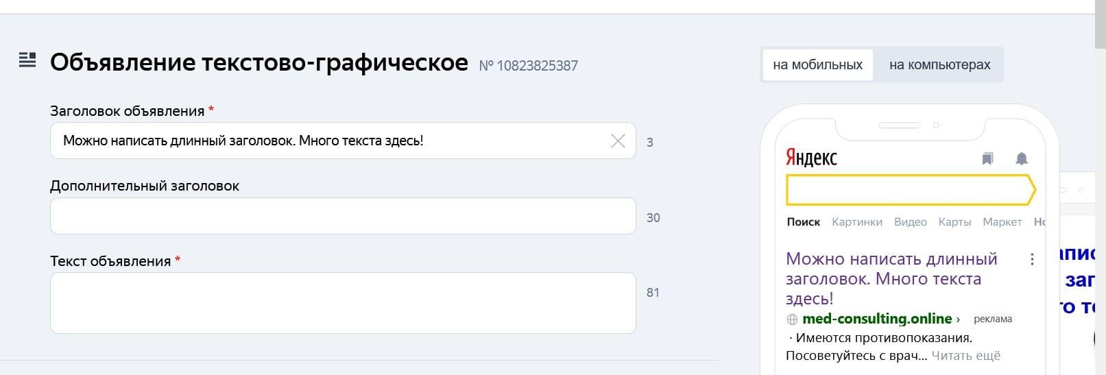 Яндекс Директ. Заголовок рекламы до 56 символов