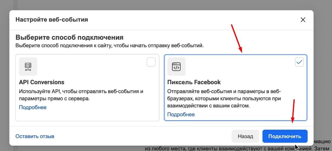 Как создать рекламные кампании с ретаргетингом на Facebook за 8 шагов