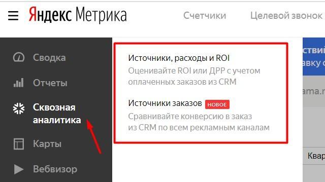 CRM в Яндекс Метрике. Определяем окупаемость рекламы