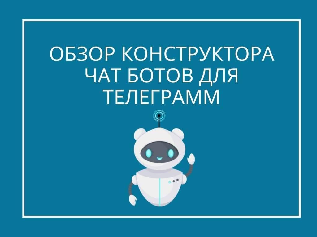 Как быстро создать чат бота для Телеграм. Обзор конструктора SAMBOT.RU