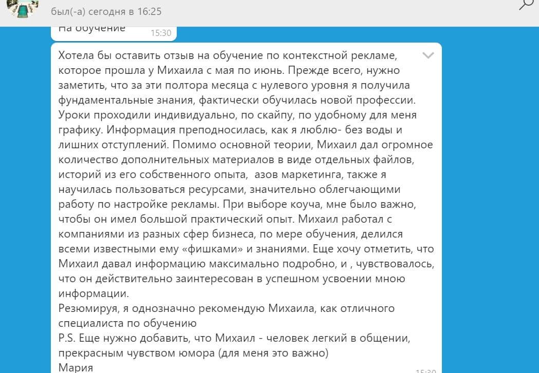 Автор блога и маркетолог Каржин Михаил. Страница отзывов.